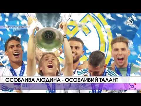 "Лука Модріч – володар ""Золотого м'яча"""