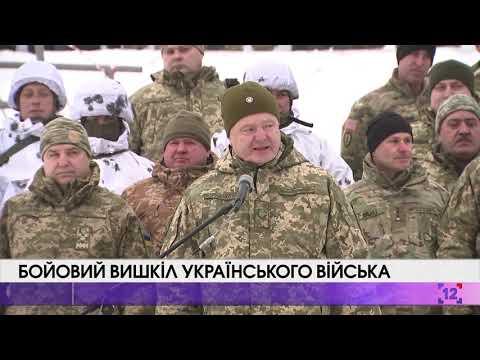 Бойовий вишкіл українського війська
