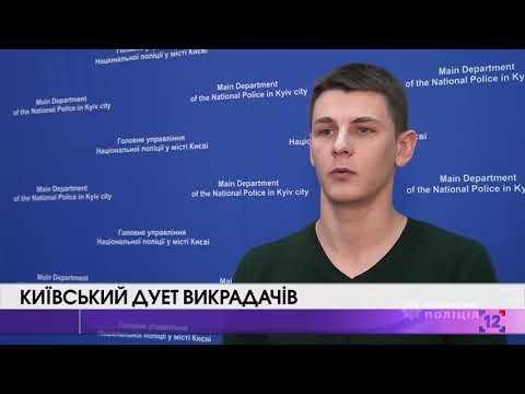 Київський дует викрадачів