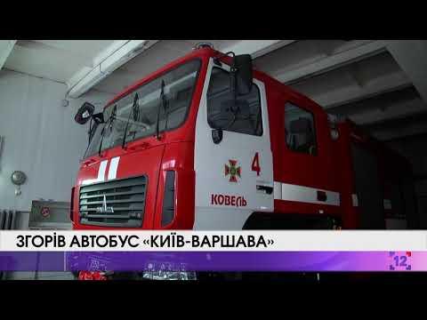 Згорів автобус «Київ-Варшава»