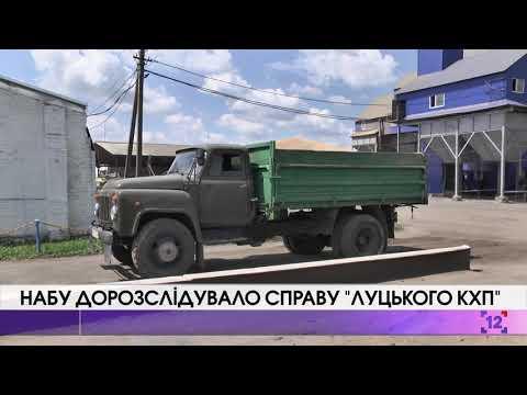 """НАБУ дорозслідувало справу """"Луцького КХП"""""""