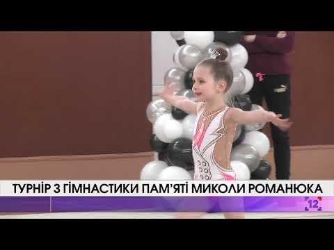 Турнір з гімнастики пам'яті Миколи Романюка