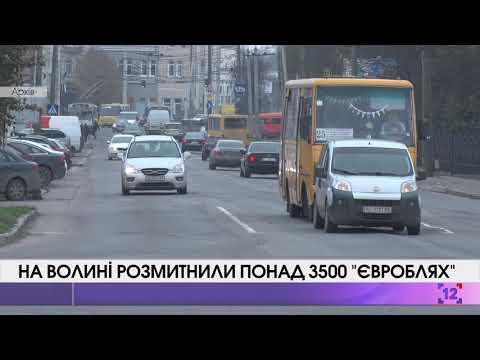 """На Волині розмитнили понад 3500 """"євроблях"""""""