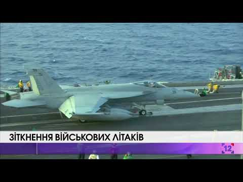 Зіткнення військових літаків