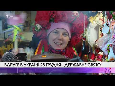 Вдруге в Україні 25 грудня – державне свято