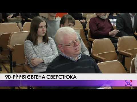 90-річчя Євгена Сверстюка