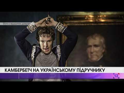 Камбербетч на українському підручнику