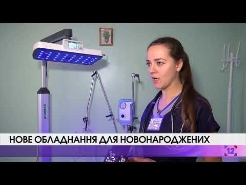 Нове обладнання для новонароджених