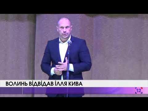Волинь відвідав Ілля Кива