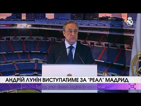 """Андрій Лунін виступатиме за """"Реал"""" Мадрид"""