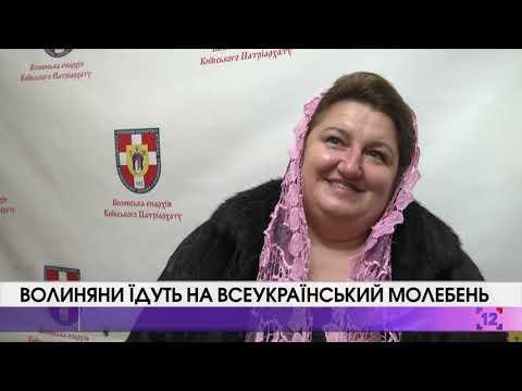 Волиняни їдуть на Всеукраїнський молебень