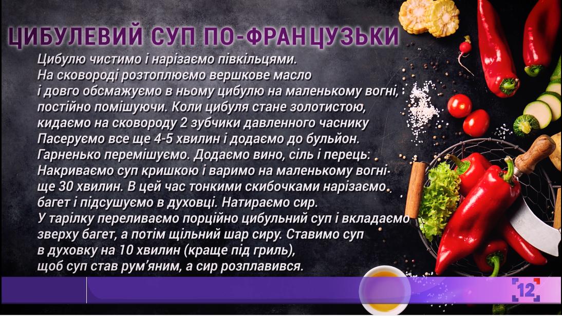 12 смаків. Цибулевий суп по-французьки