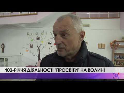 """100-річчя діяльності """"Просвіти"""" на Волині"""