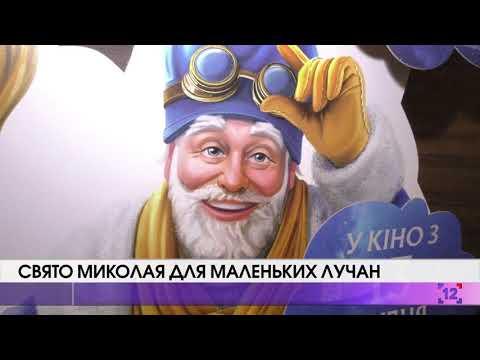 Свято Миколая для маленьких лучан