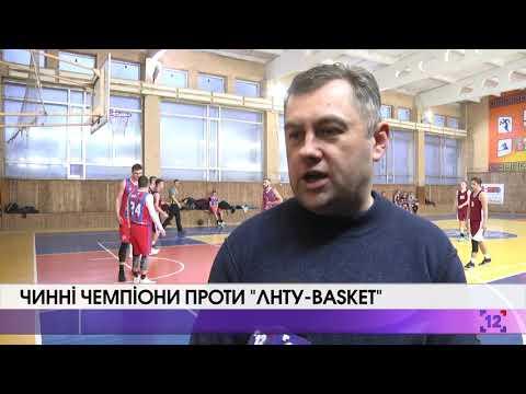 """Чинні чемпіони проти """"ЛНТУ-Basket"""""""