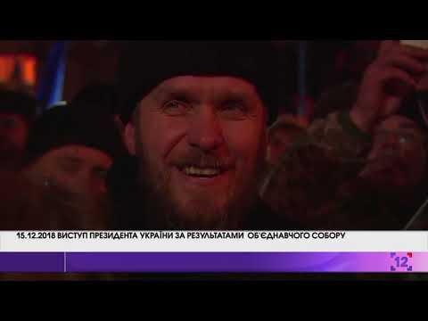 Актуально. Виступ Президента України за результатами Об'єднавчого собору