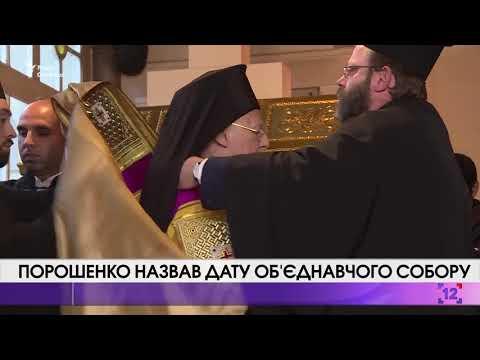 Порошенко назвав дату об'єднавчого собору
