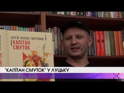 """""""Капітан Смуток"""" у Луцьку"""