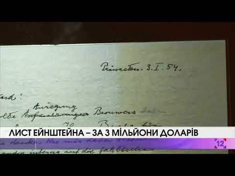 Лист Ейнштейна – за 3 мільйони доларів