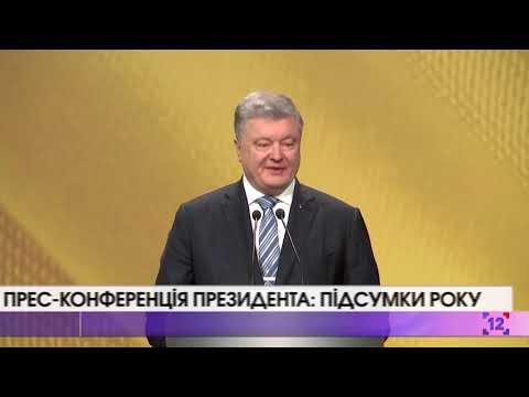 Прес-конференція Президента: підсумки року