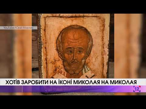 Хотів заробити на іконі Миколая на Миколая