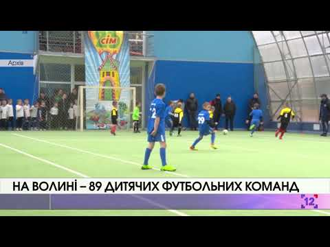 На Волині – 89 дитячих футбольних команд