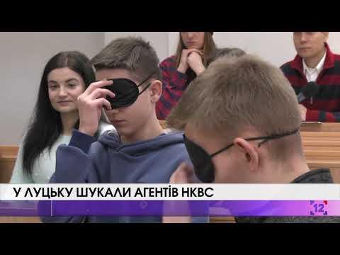 У Луцьку шукали агентів НКВС