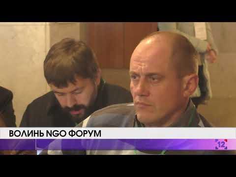 Волинь NGO Форум