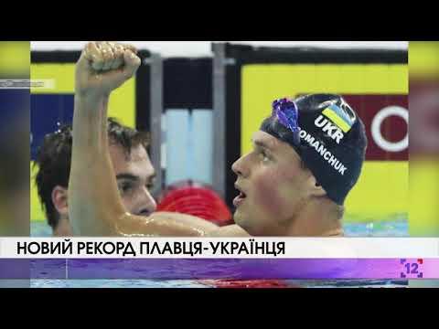 Новий рекорд плавця-українця