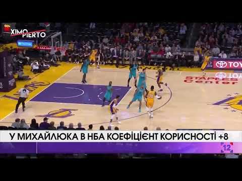 У Михайлюка в НБА коефіцієнт корисності +8