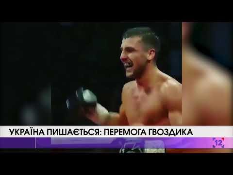 Україна пишається: перемога Гвоздика