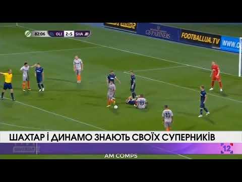 Шахтар і Динамо знають своїх суперників