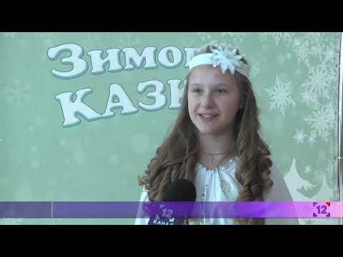 «Зимова казка» на Волині