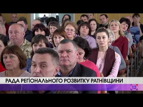Рада регіонального розвитку Ратнівщини