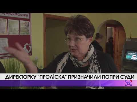 """Директорку """"Проліска"""" призначили попри суди"""
