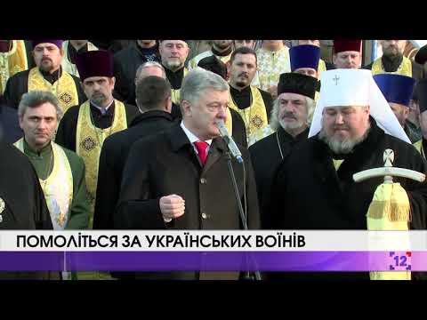 Помоліться за українських воїнів