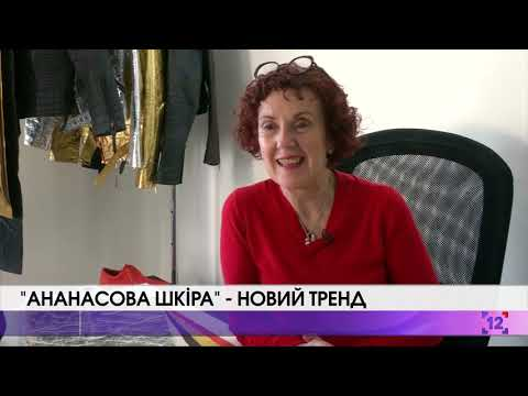 """""""Ананaсова шкіра"""" – новий тренд"""