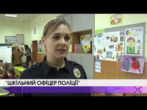 """""""Шкільний офіцер поліції"""""""
