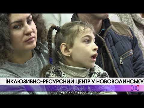 Інклюзивно-ресурсний центр у Нововолинську