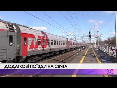 Додаткові поїзди на свята
