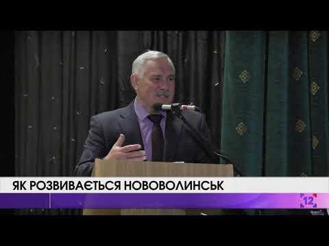 Рада регіонального розвитку Нововолинська