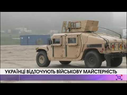 Українці відточують військову майстерність