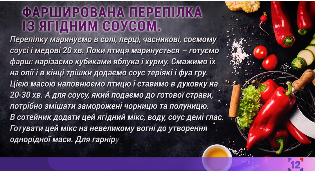 12 смаків. Фарширована перепілка із ягідним соусом