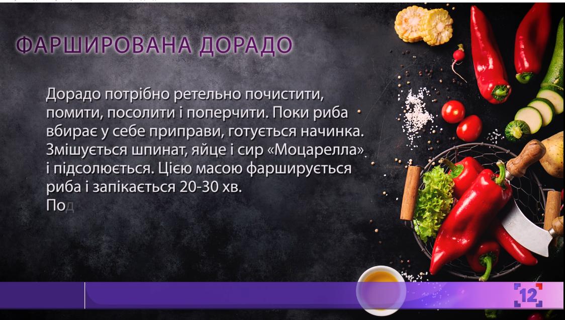 12 смаків | Фарширована дорадо
