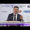Діалог задля економічного розвитку країни