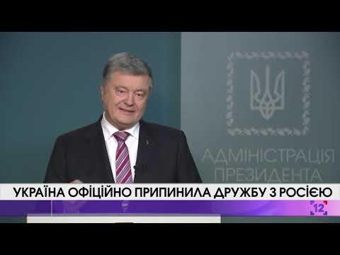 Україна офіційно припинили дружбу з Росією
