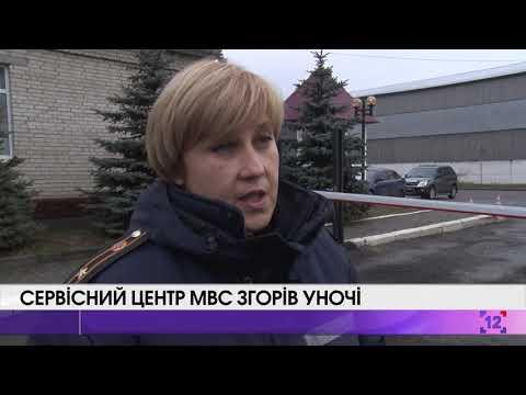 Cервісвний центр МВС згорів уночі