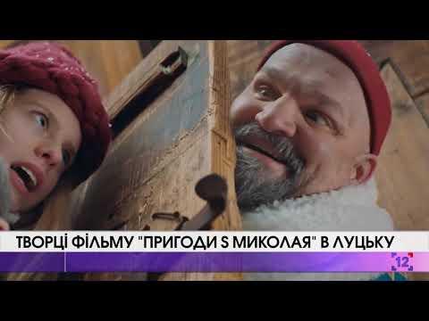 """Творці фільму """"Пригоди S Миколая"""" в Луцьку"""
