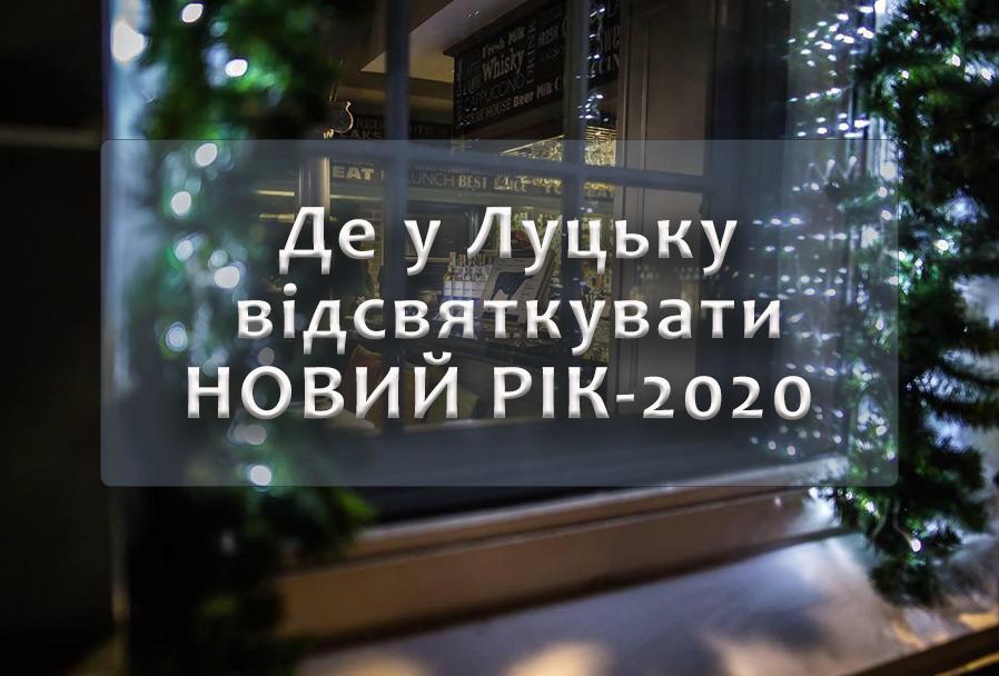 ТОП-5 луцьких закладів, де святкування Нового року-2020 стане незабутнім*
