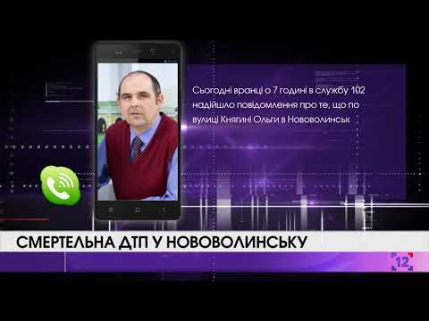 Смертельна ДТП у Нововолинську
